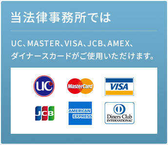弁護士法人遠藤綜合法律事務所ではUC、MASTER、VISA、JCB、AMEX、ダイナースカードがご利用頂けます。