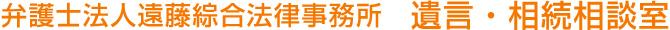 弁護士法人遠藤綜合法律事務所 遺言・相続相談室